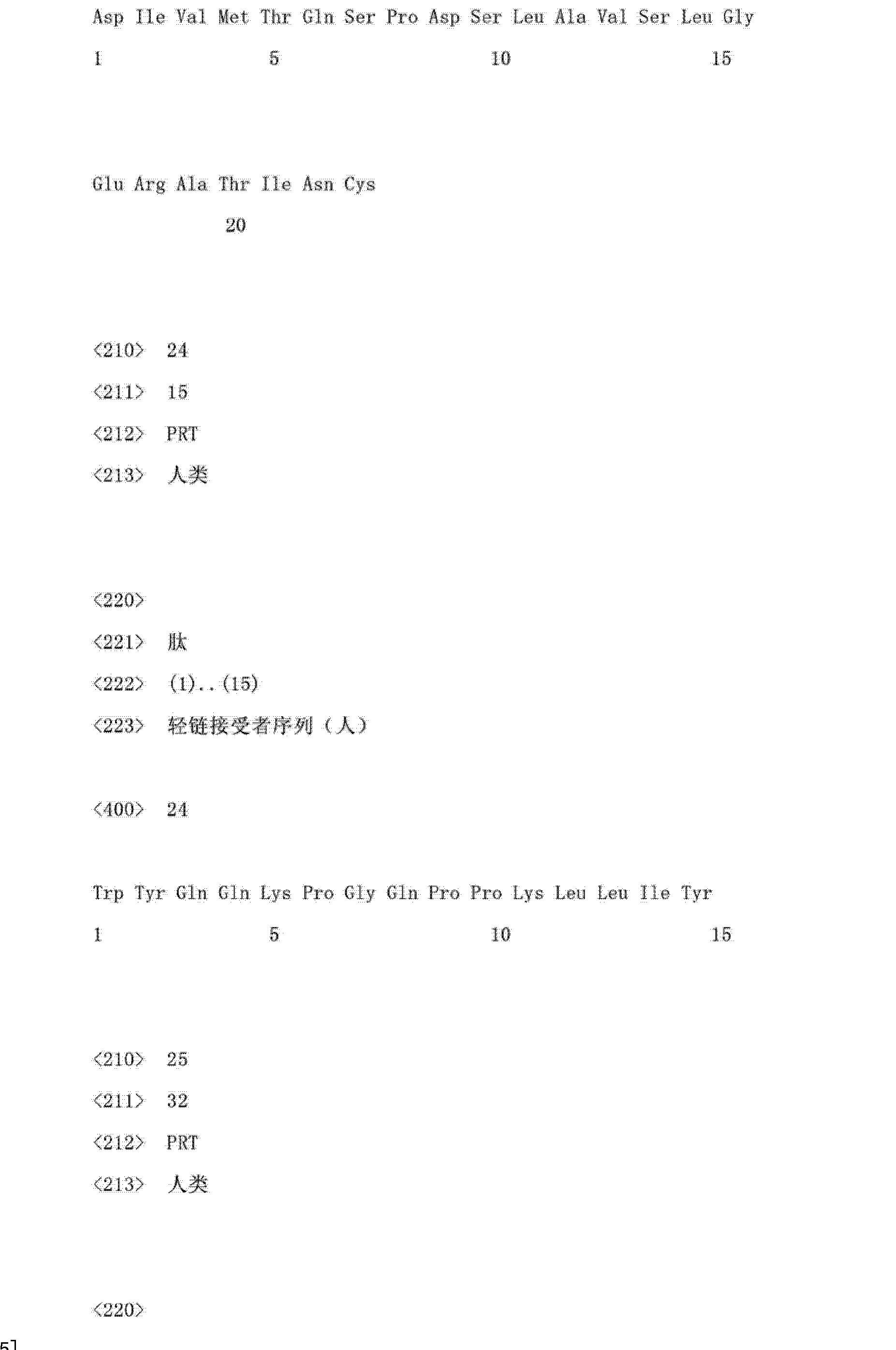 Figure CN103145837AD01231
