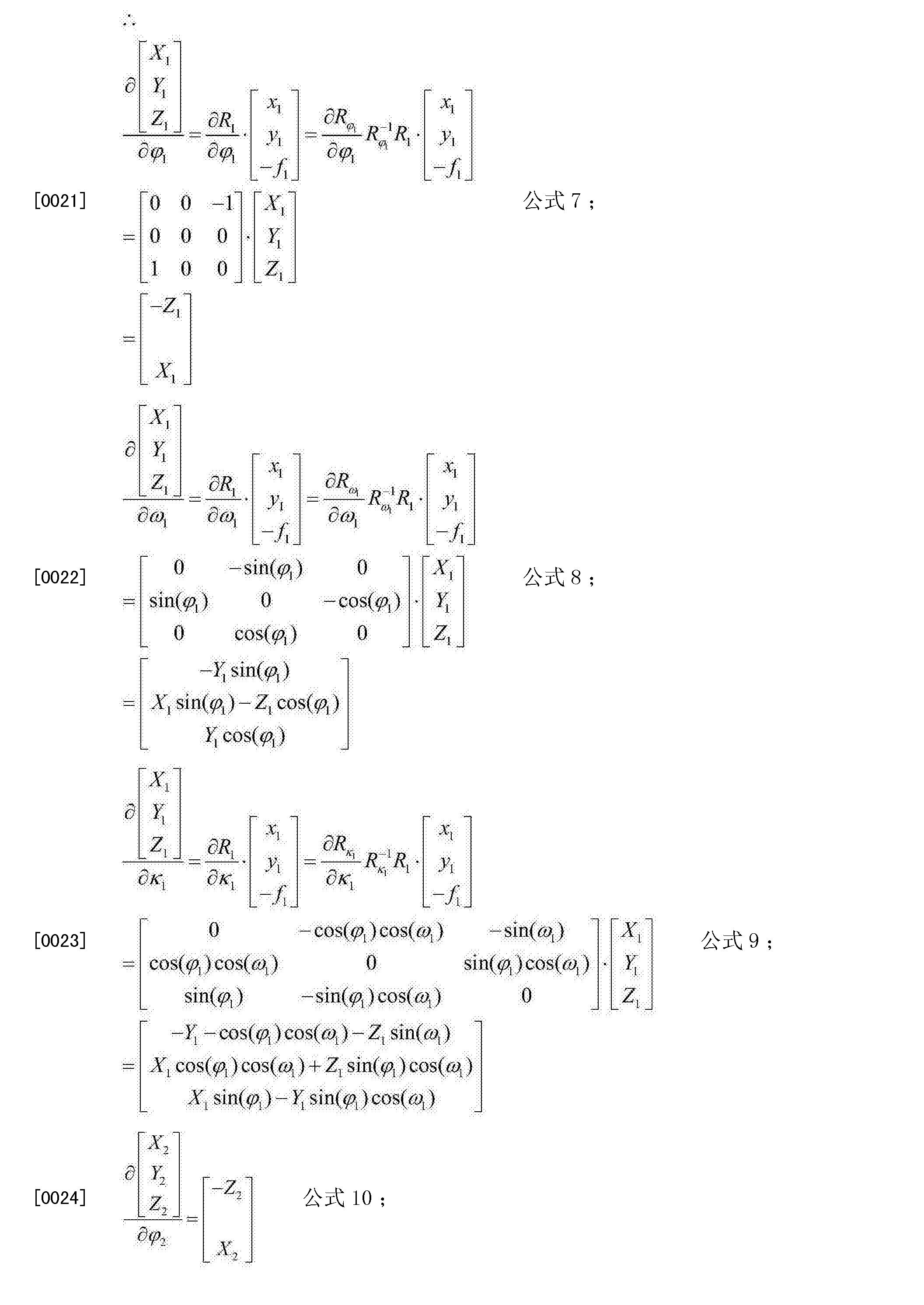 Figure CN105300362AD00091