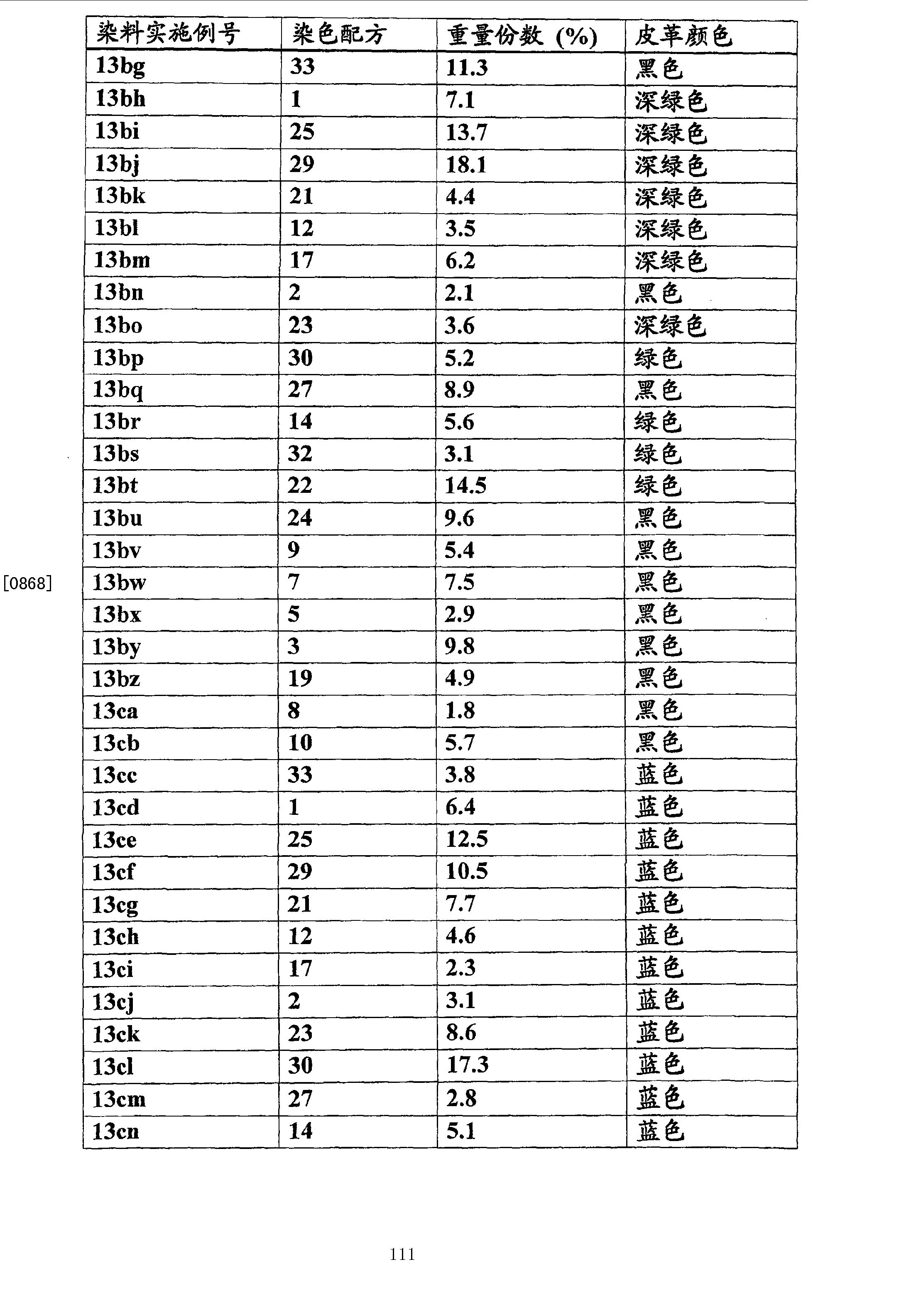 Figure CN101891967BD01111