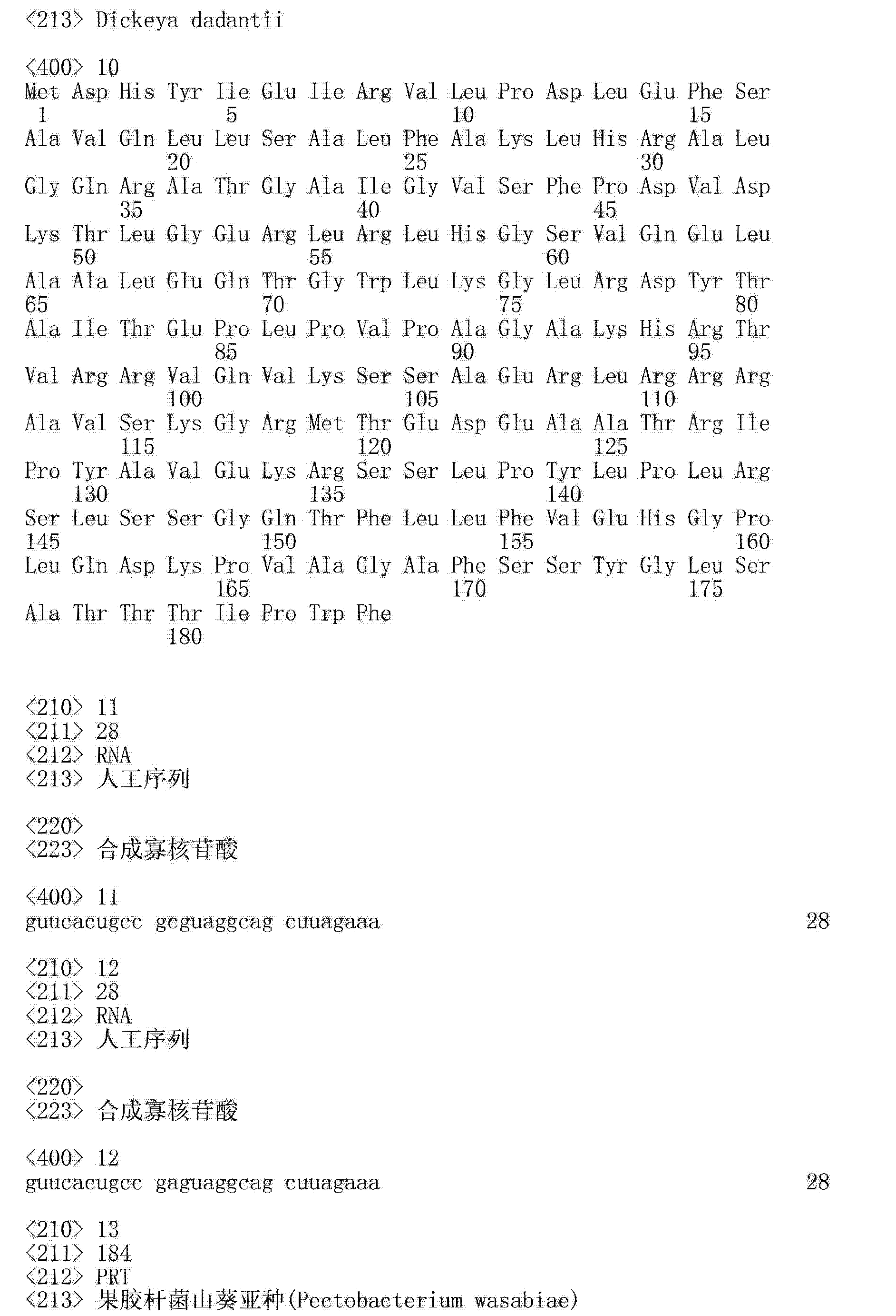 Figure CN103038338AD00451