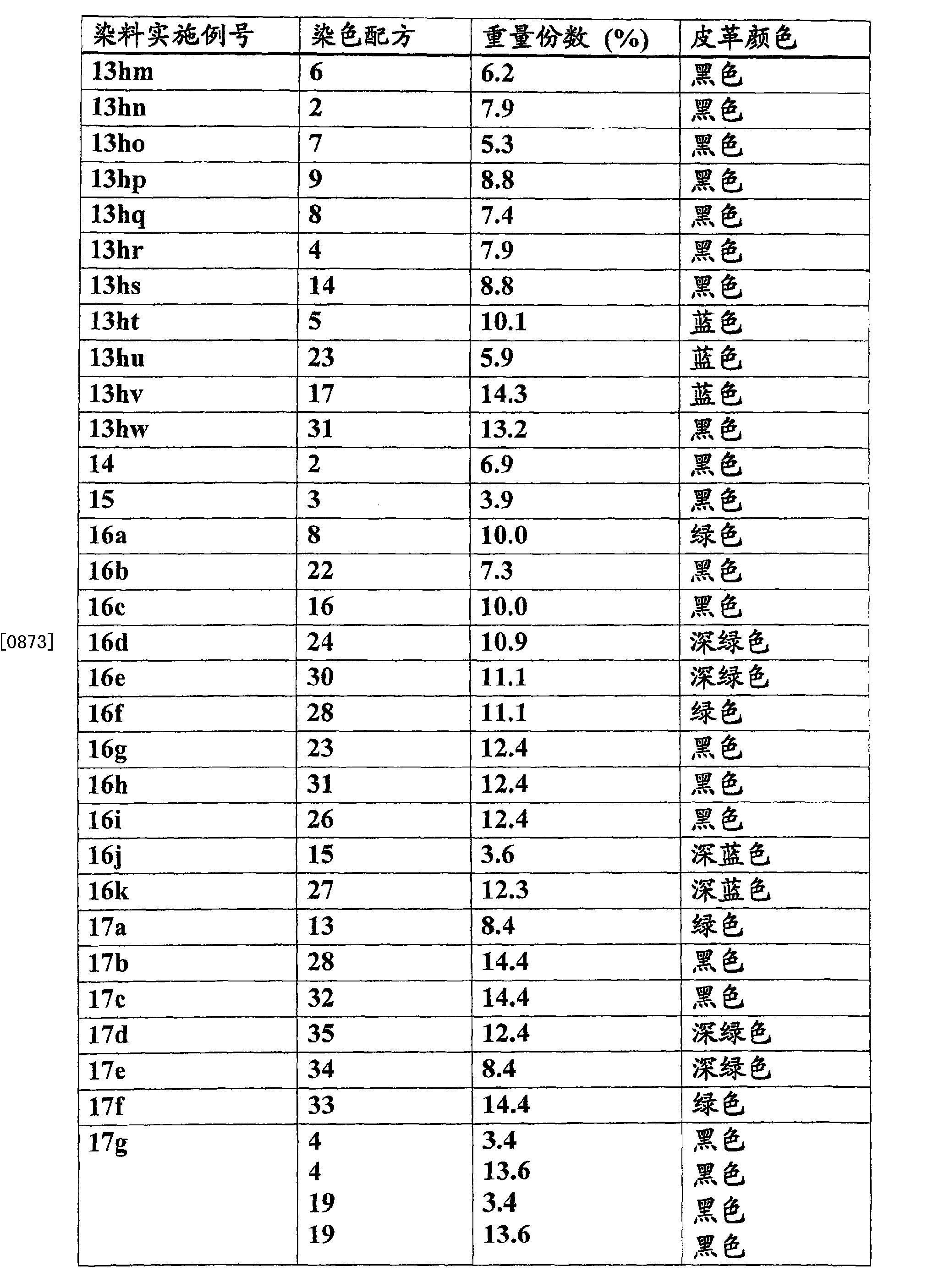 Figure CN101891967BD01161
