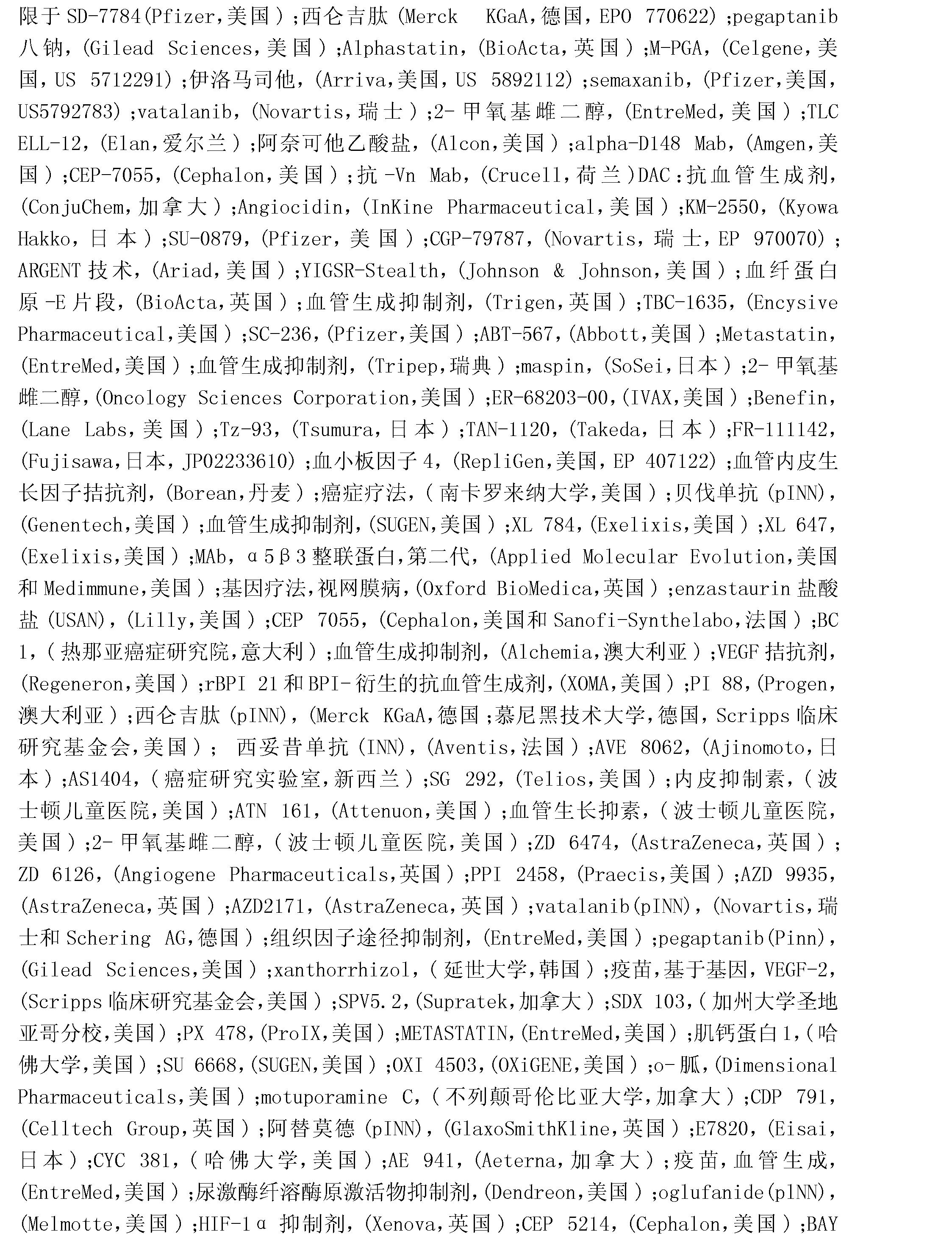 Figure CN103880955AD00441