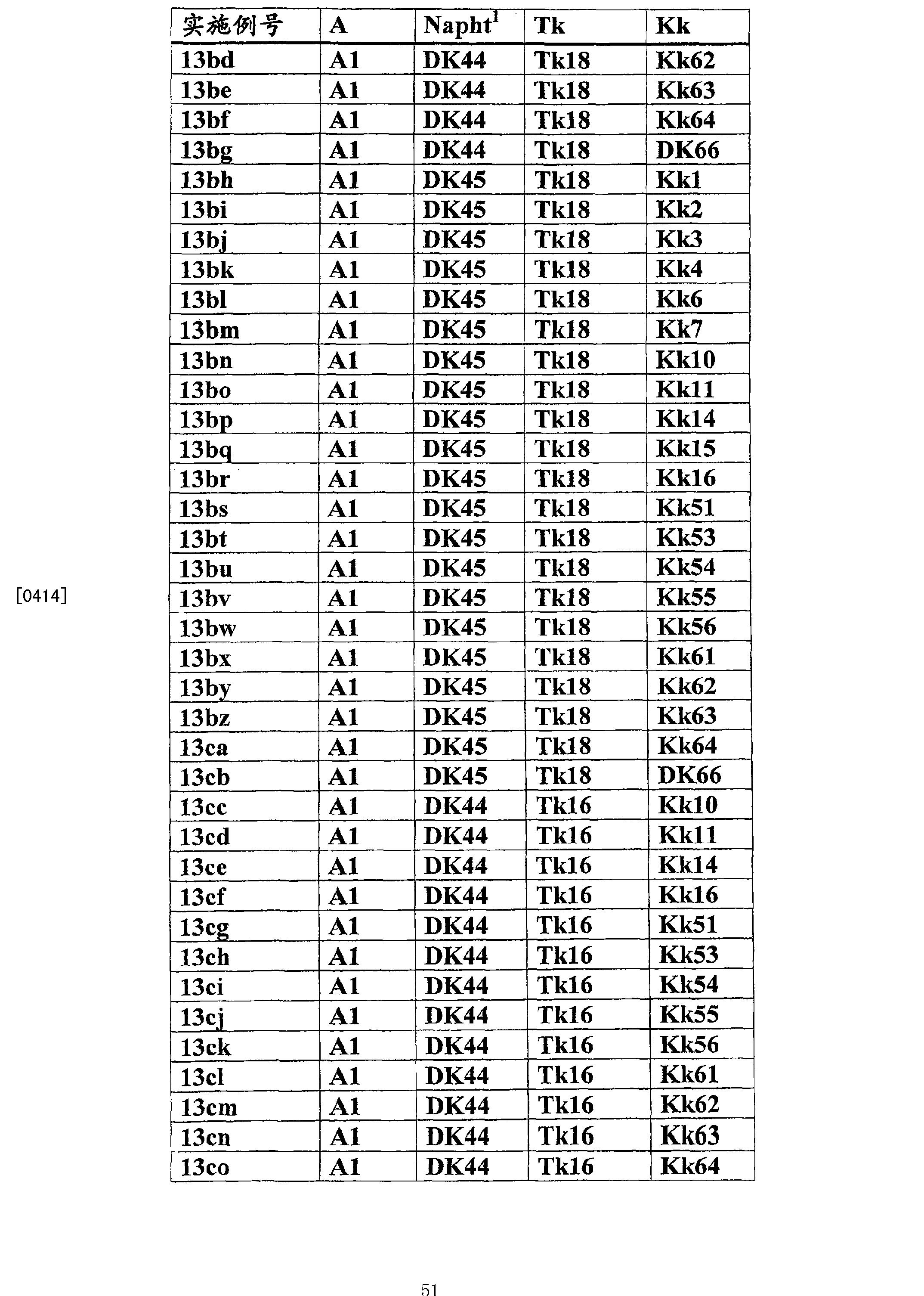 Figure CN101891967BD00511