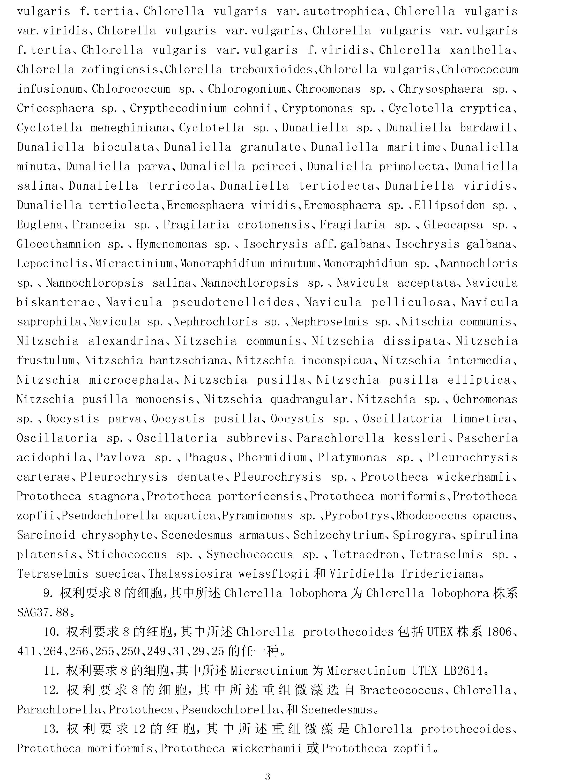 Figure CN101765661BC00031