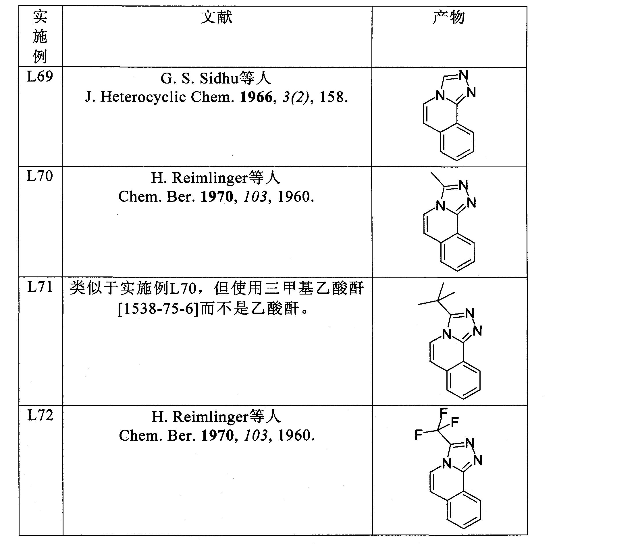 CN102282150A - Metal complex - Google Patents