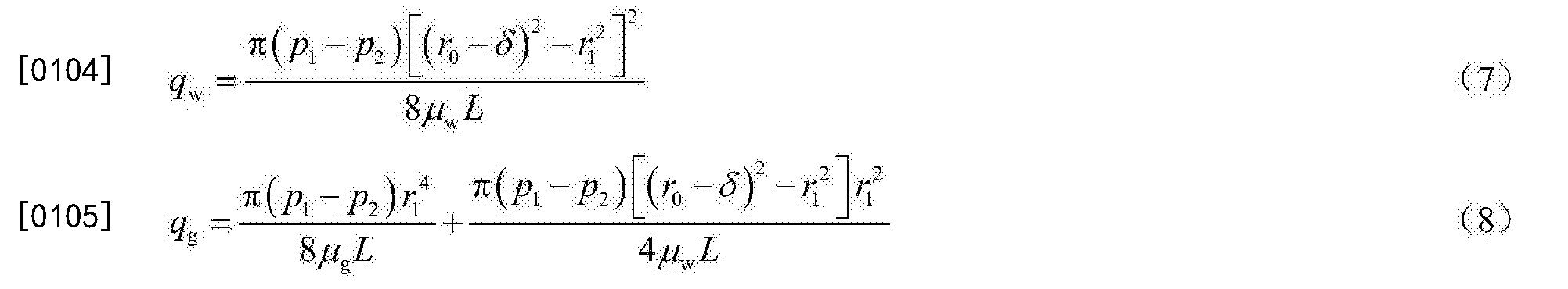 Figure CN104729972BD00104