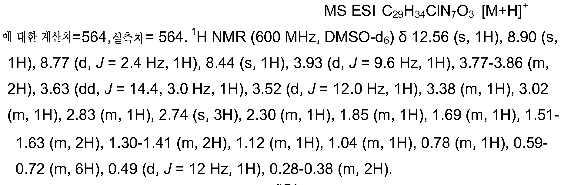 Figure pct00425