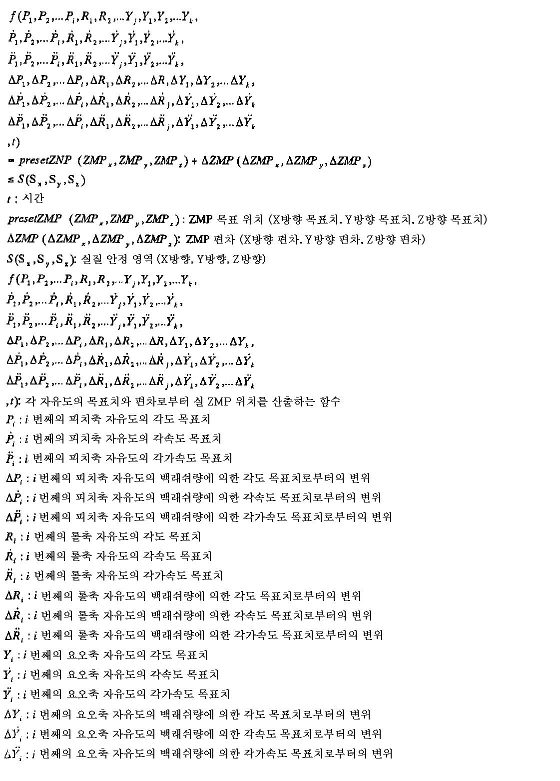 Figure 112003011495221-pct00001