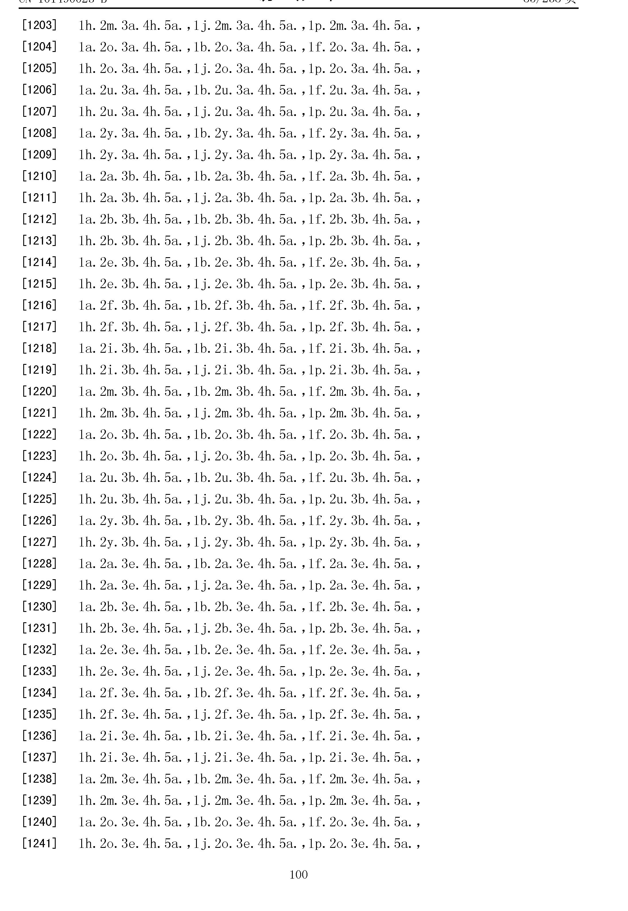 Figure CN101490023BD01001