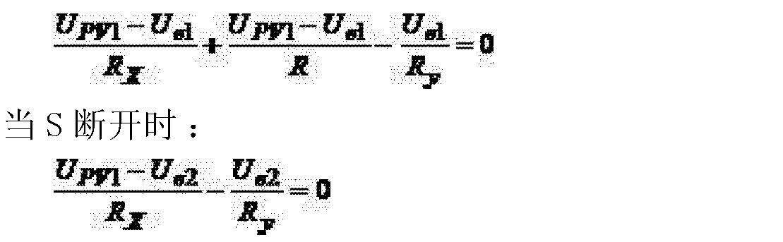 Figure CN102520254BD00041