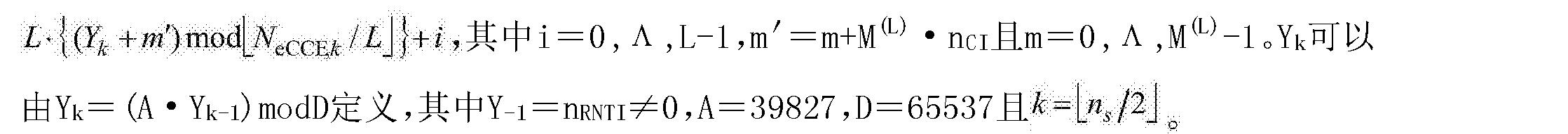 Figure CN104081709BD00522