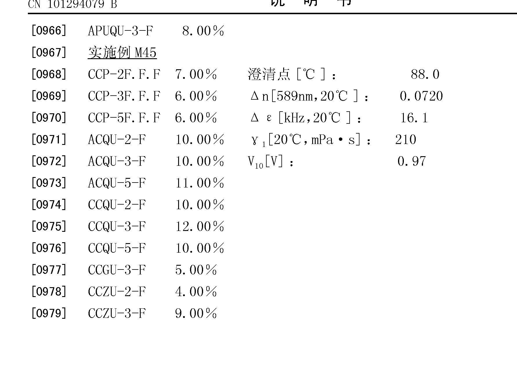 Figure CN101294079BD01551