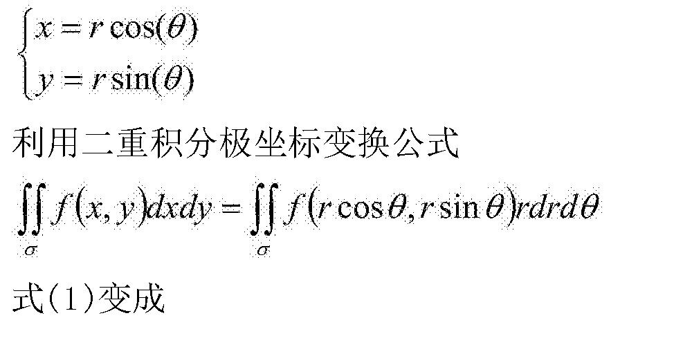 Figure CN104197953BD00033