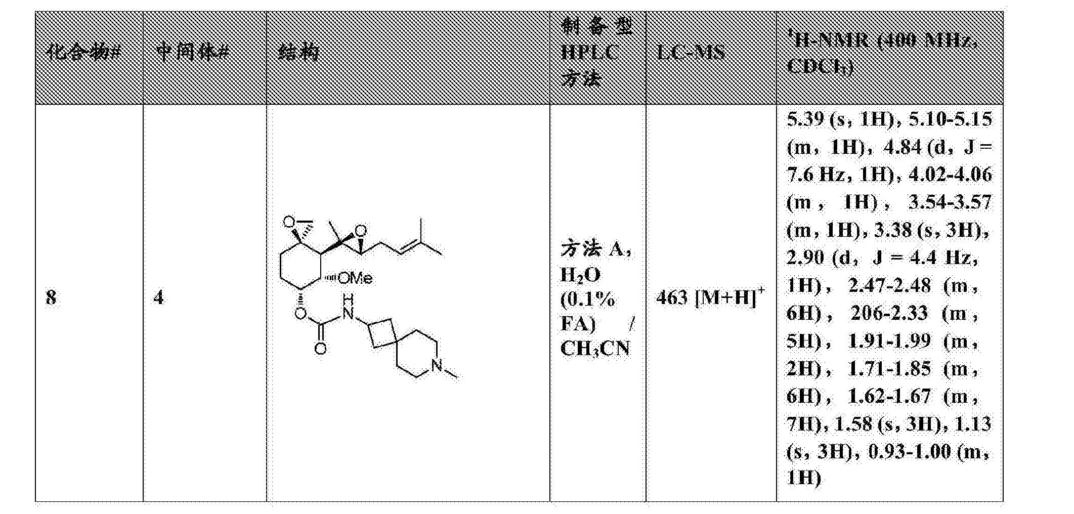 Figure CN106432255AD00371