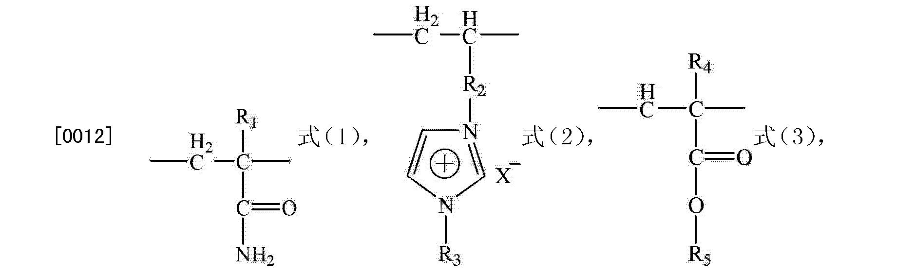 Figure CN103570865AD00061