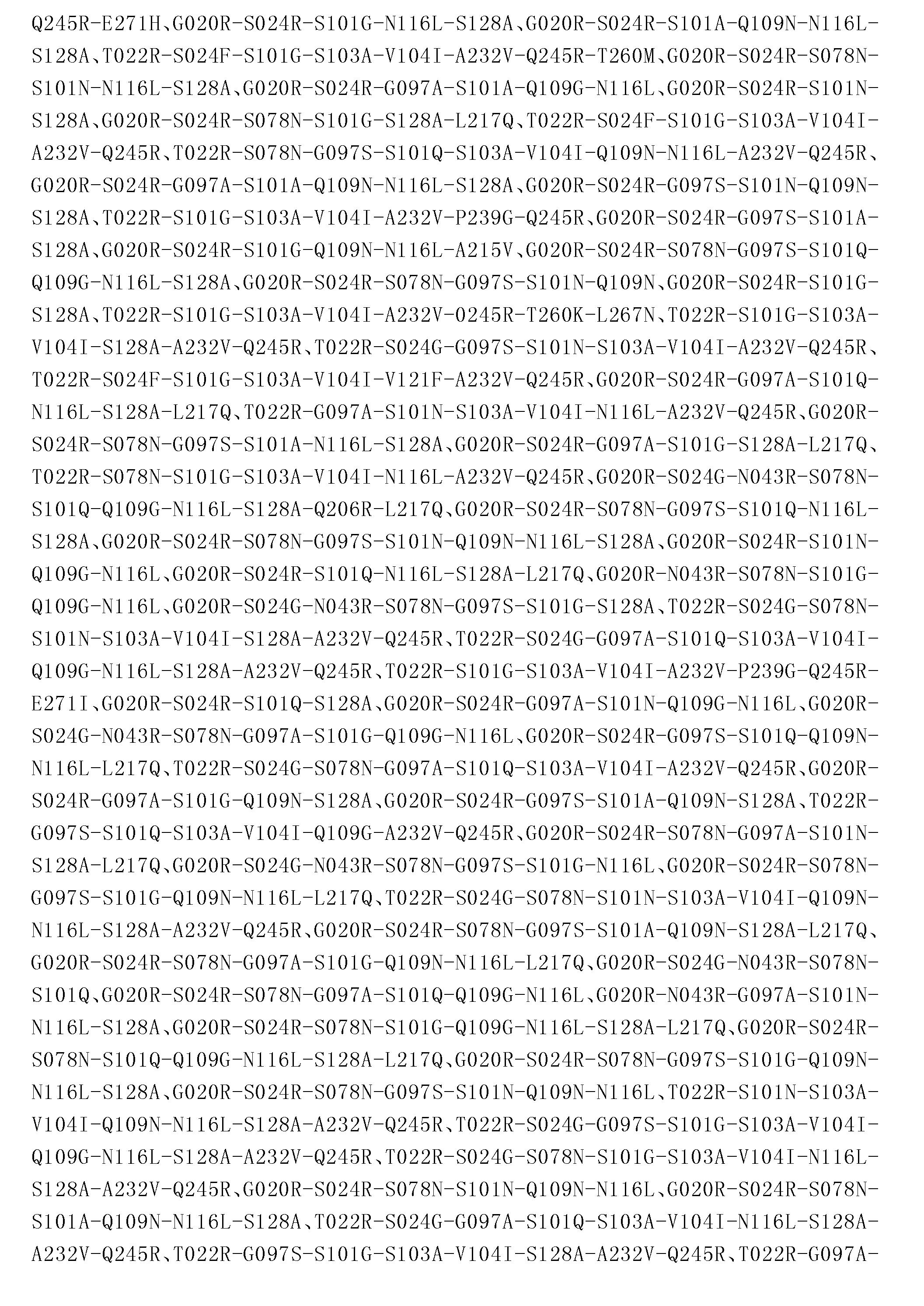 Figure CN103764823BD01021
