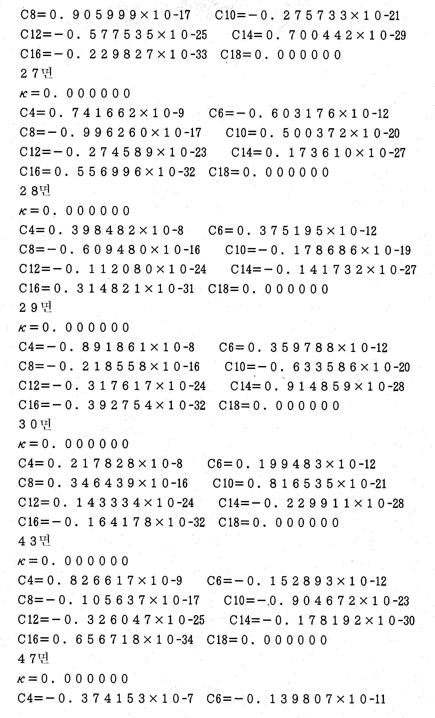 Figure 112001031583331-pat00014