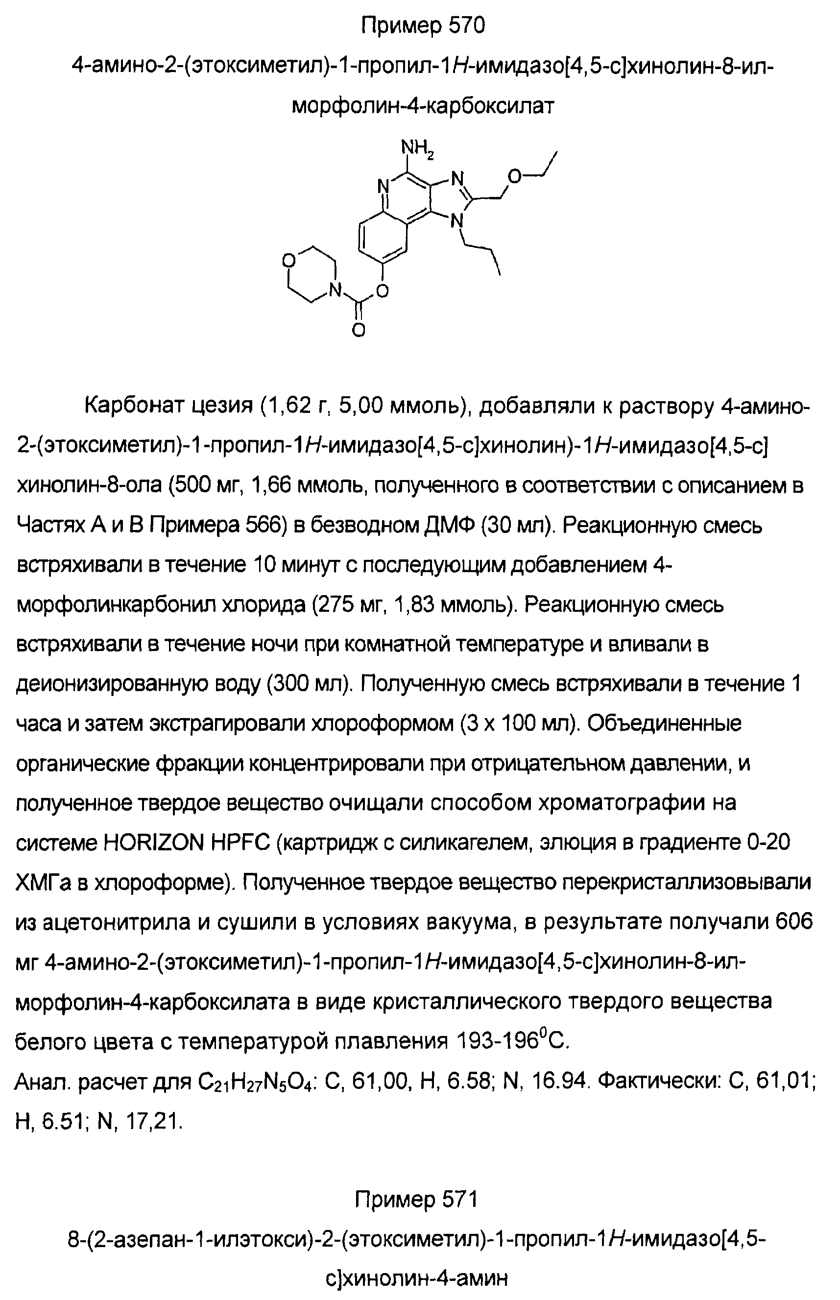 Figure 00000344