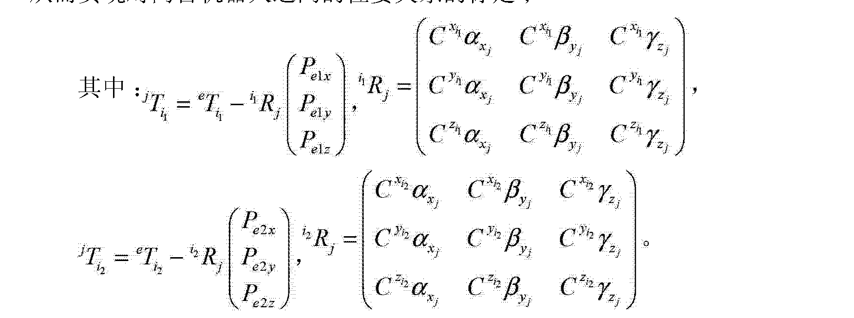 Figure CN104165584AC00062