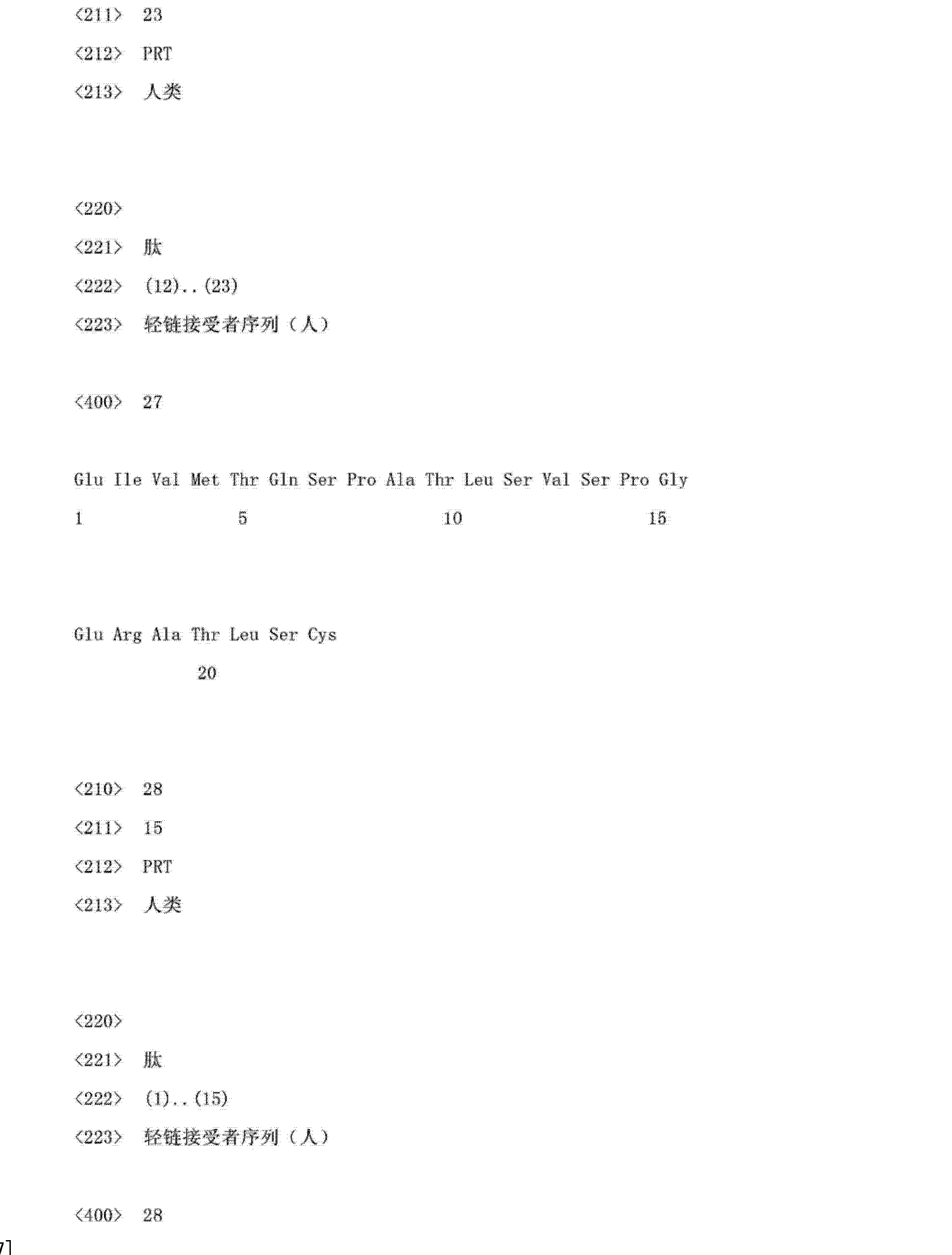 Figure CN103145838AD01251