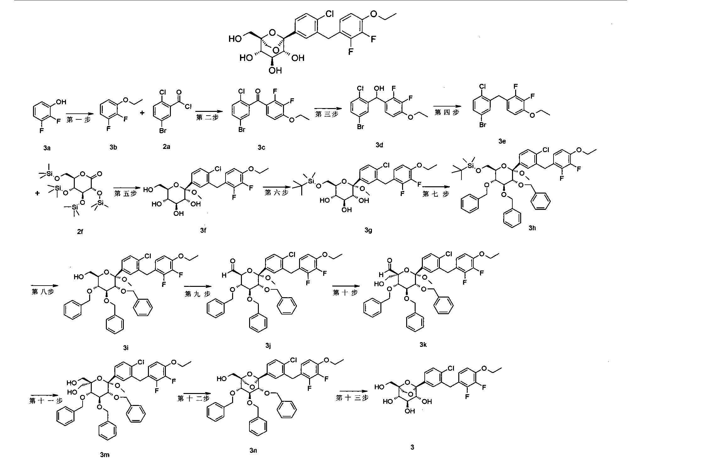 Figure CN102372722AD00271