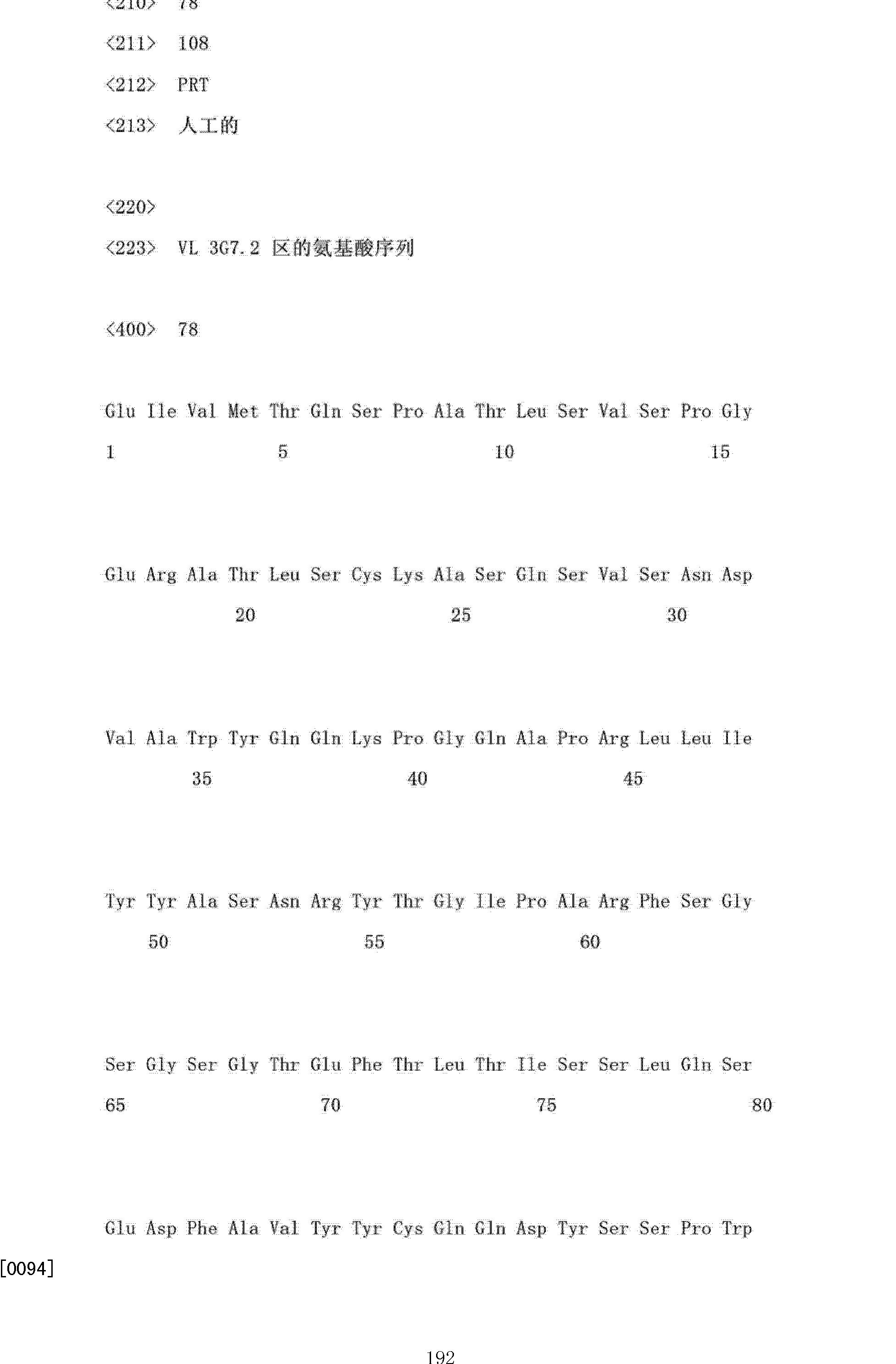 Figure CN103145837AD01921