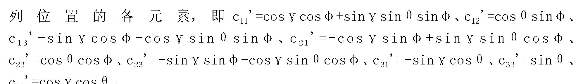 Figure CN103759730AD00093