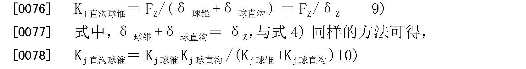 Figure CN102426085BD00101