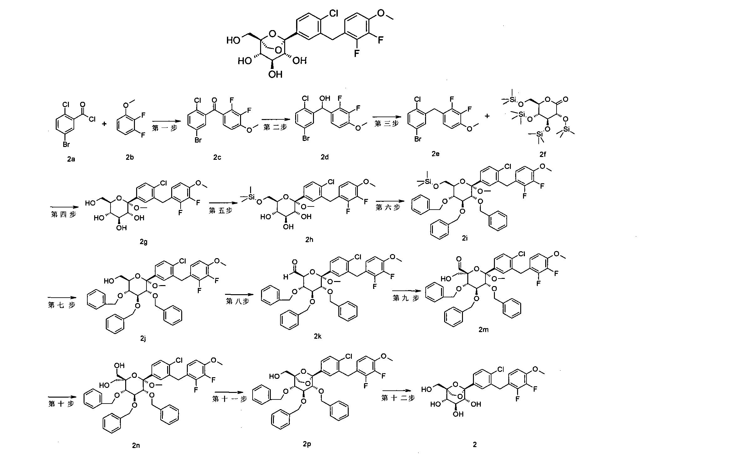 Figure CN102372722AD00231