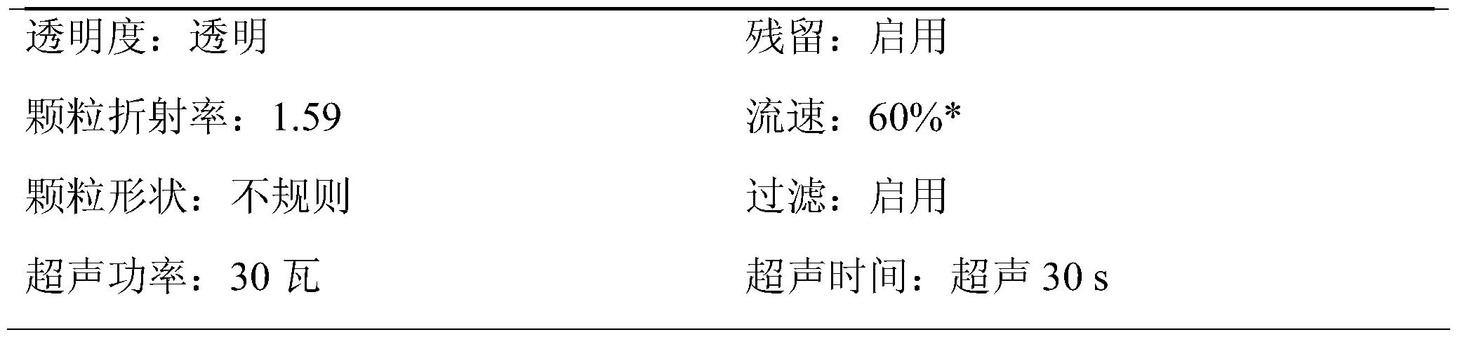 Figure PCTCN2016102022-appb-000006