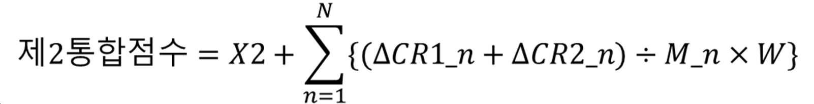 Figure 112020051516206-pat00004