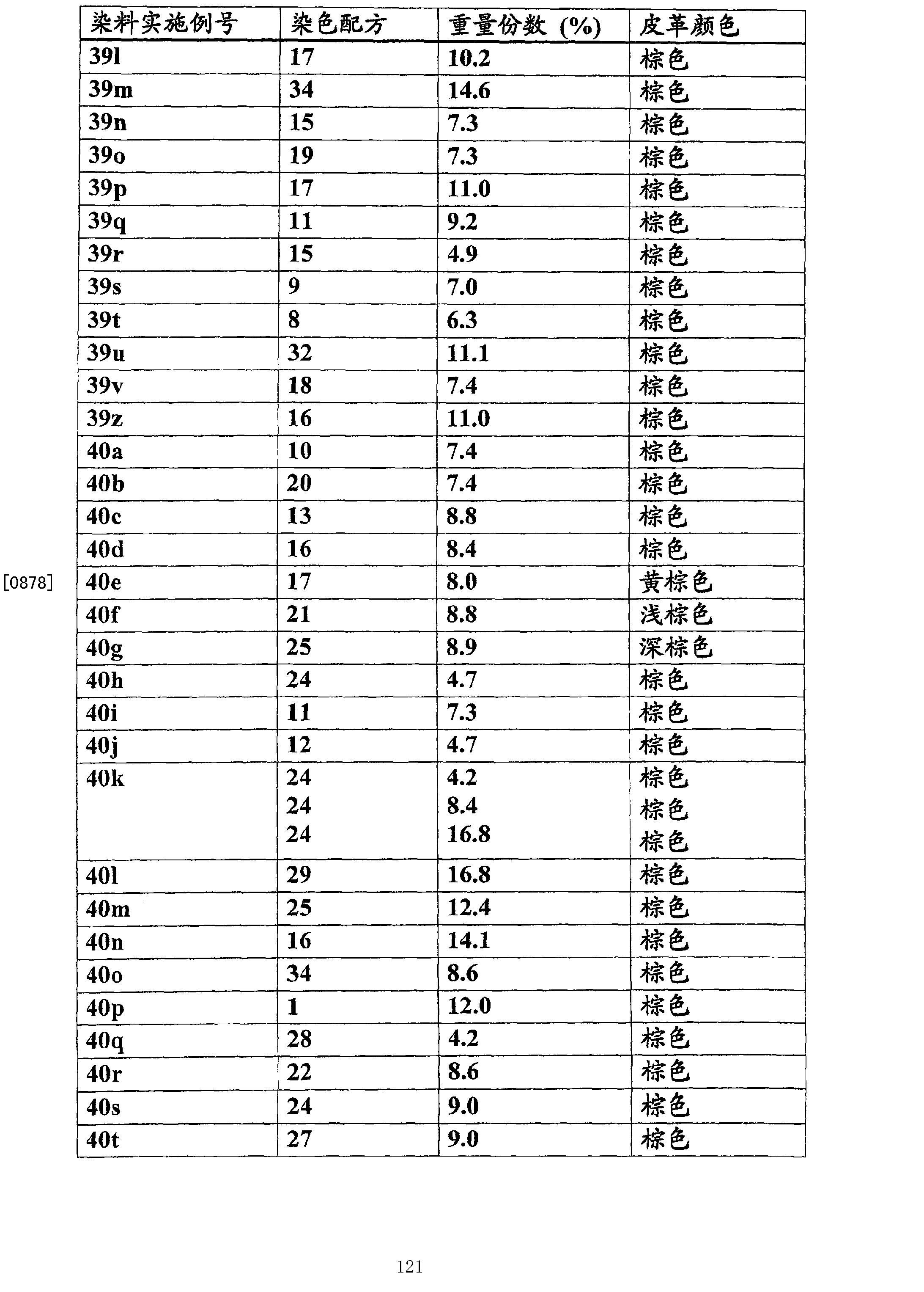 Figure CN101891967BD01211