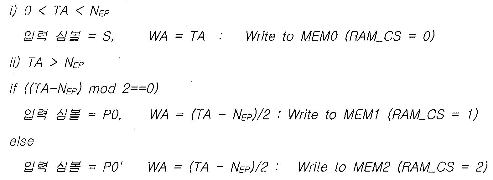 Figure 112004015436984-pat00011