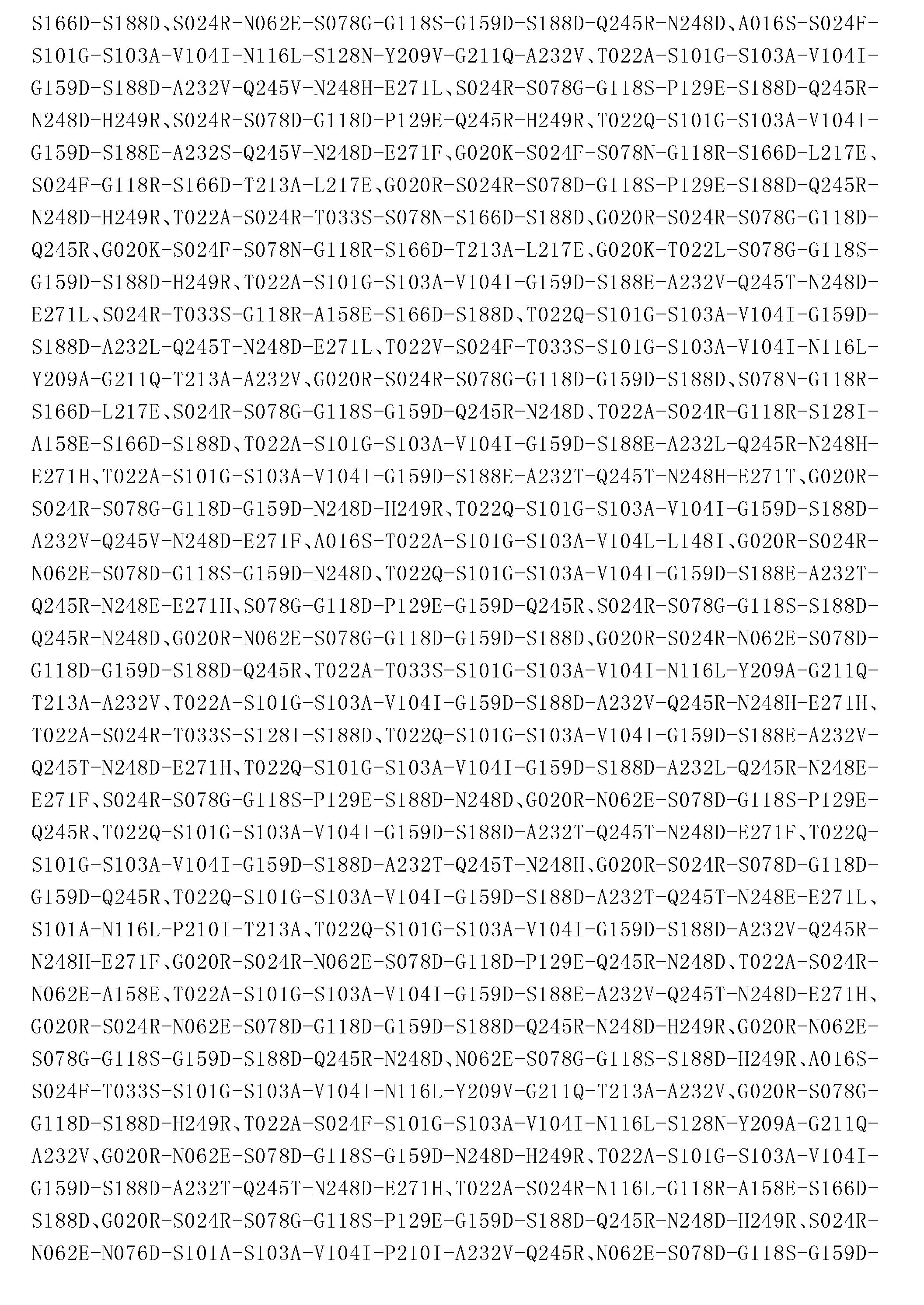 Figure CN103764823BD00401