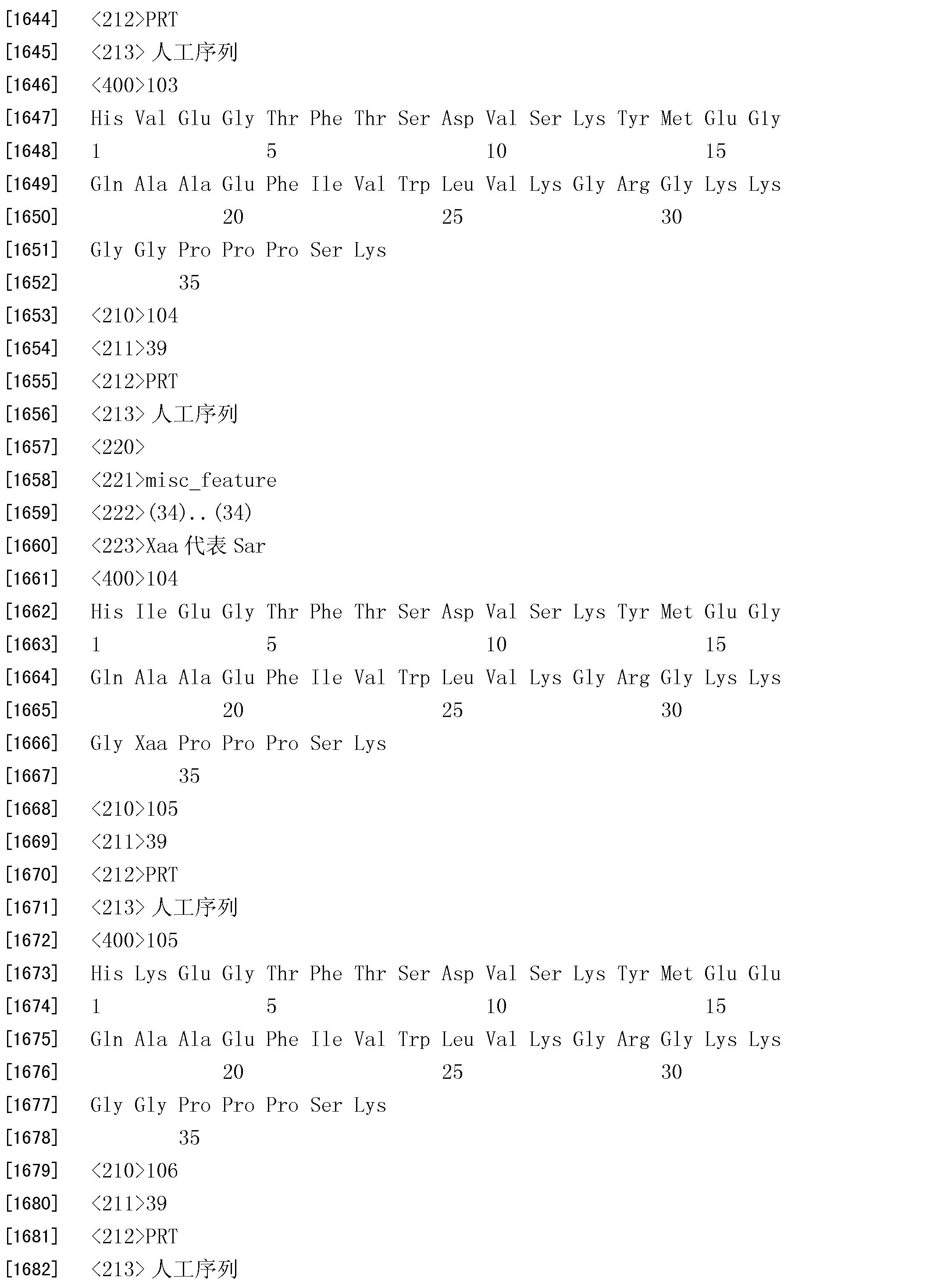 Figure CN101987868BD00581