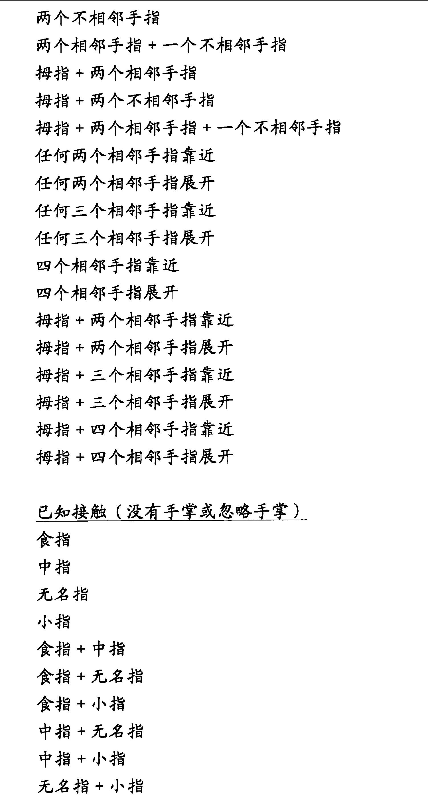 Figure CN101410781BD00121