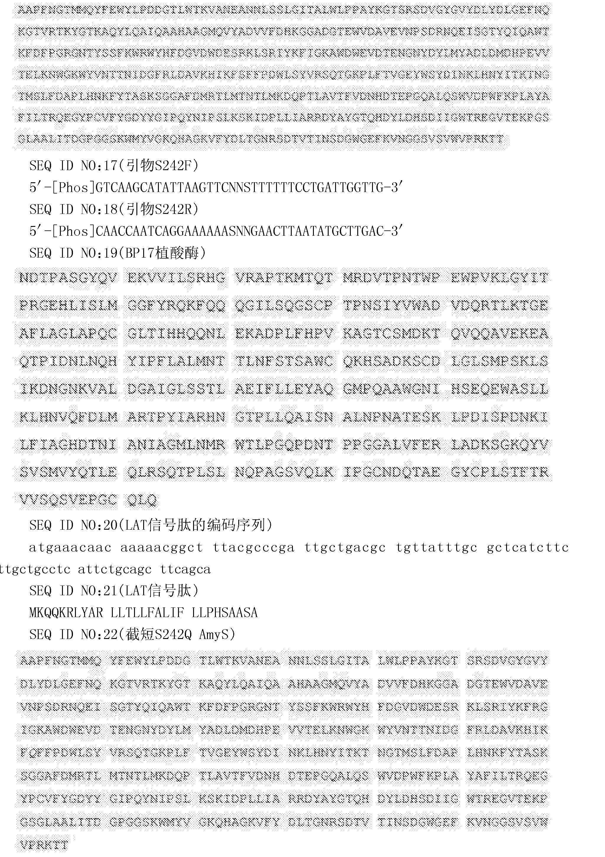 Figure CN105483099AD00151
