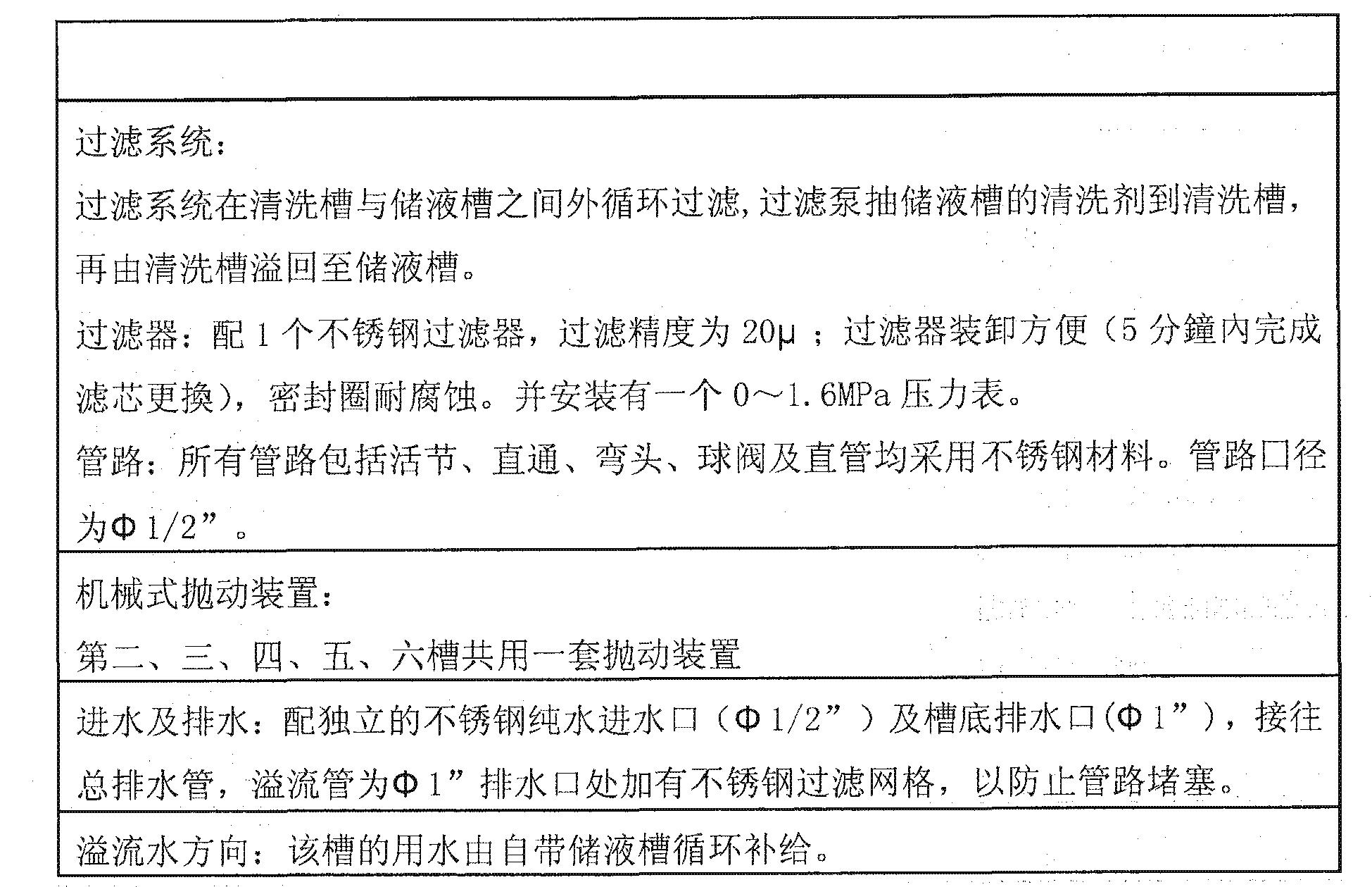 Figure CN204035120UD00081