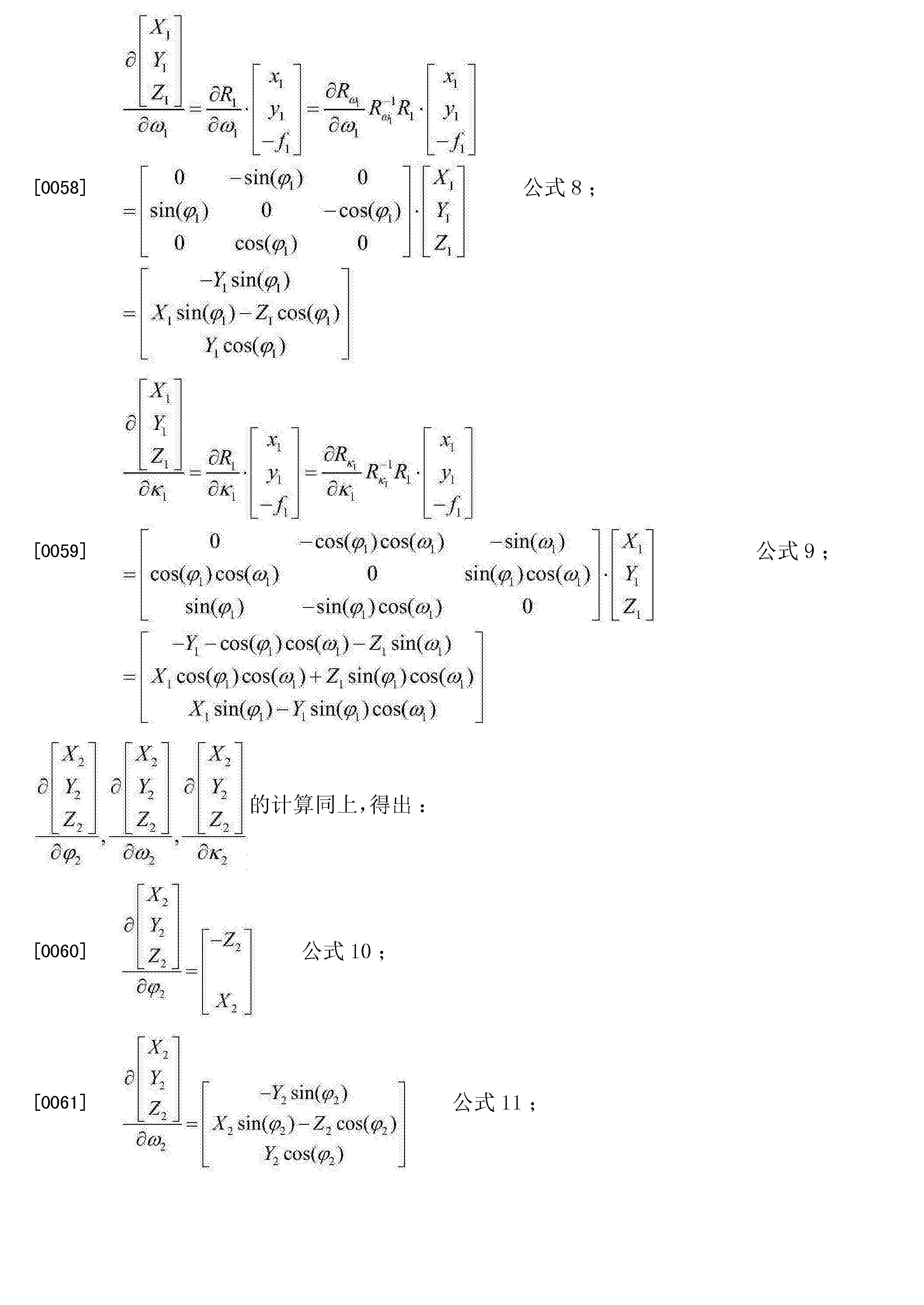 Figure CN105300362AD00141