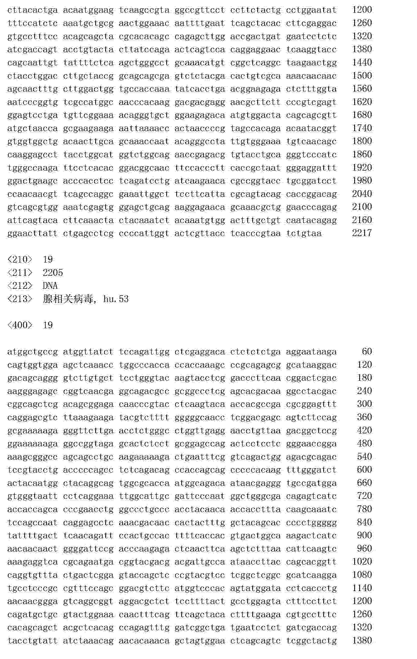 Figure CN102994549AD00611