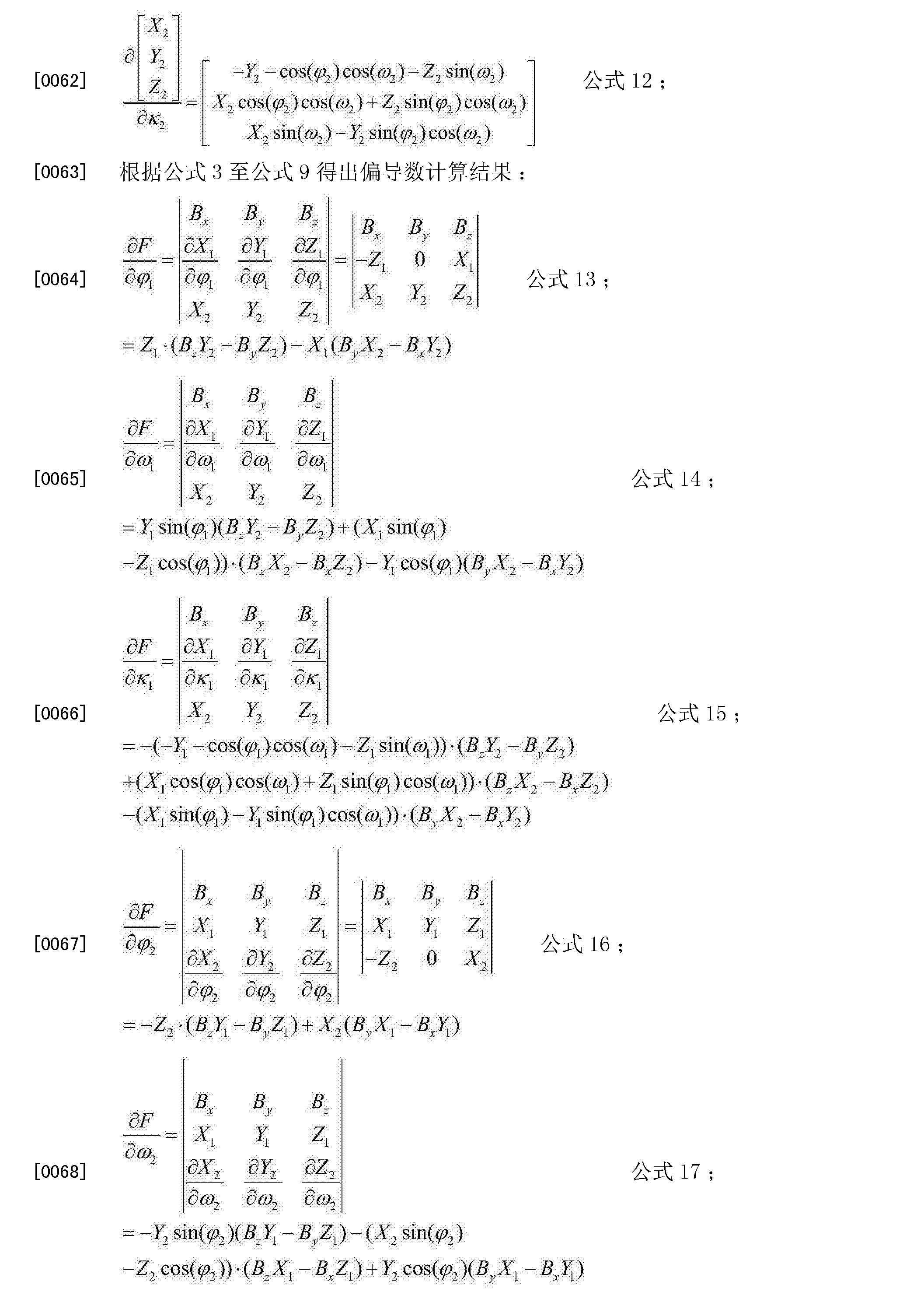 Figure CN105300362AD00151
