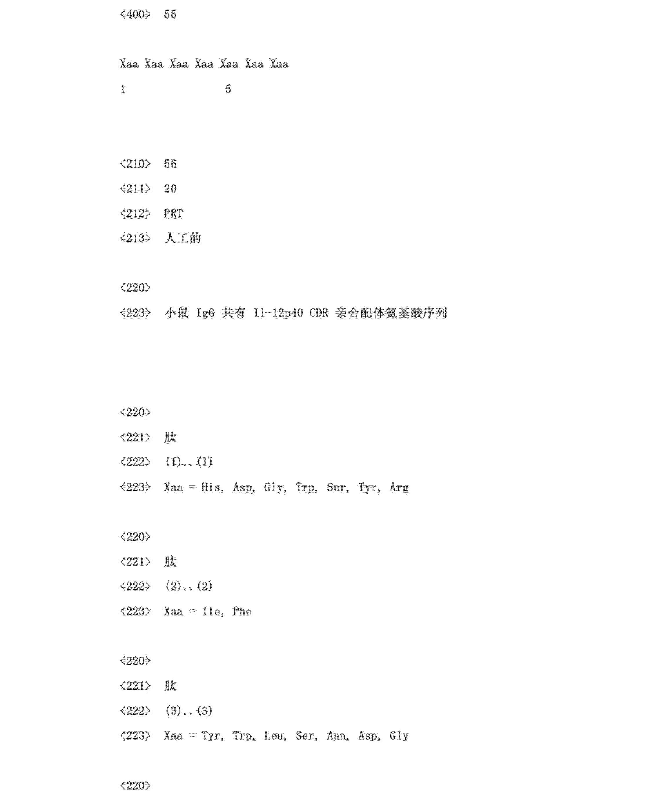 Figure CN103145838AD01581