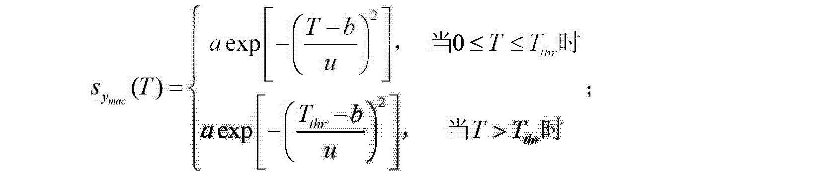 Figure CN102944583AC00082