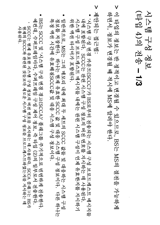 Figure 112014031700415-pat00012