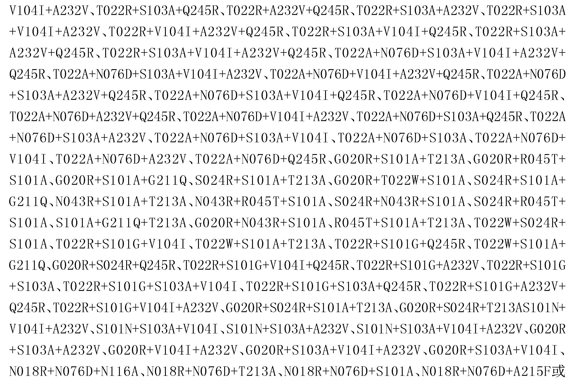 Figure CN103764823BD00253