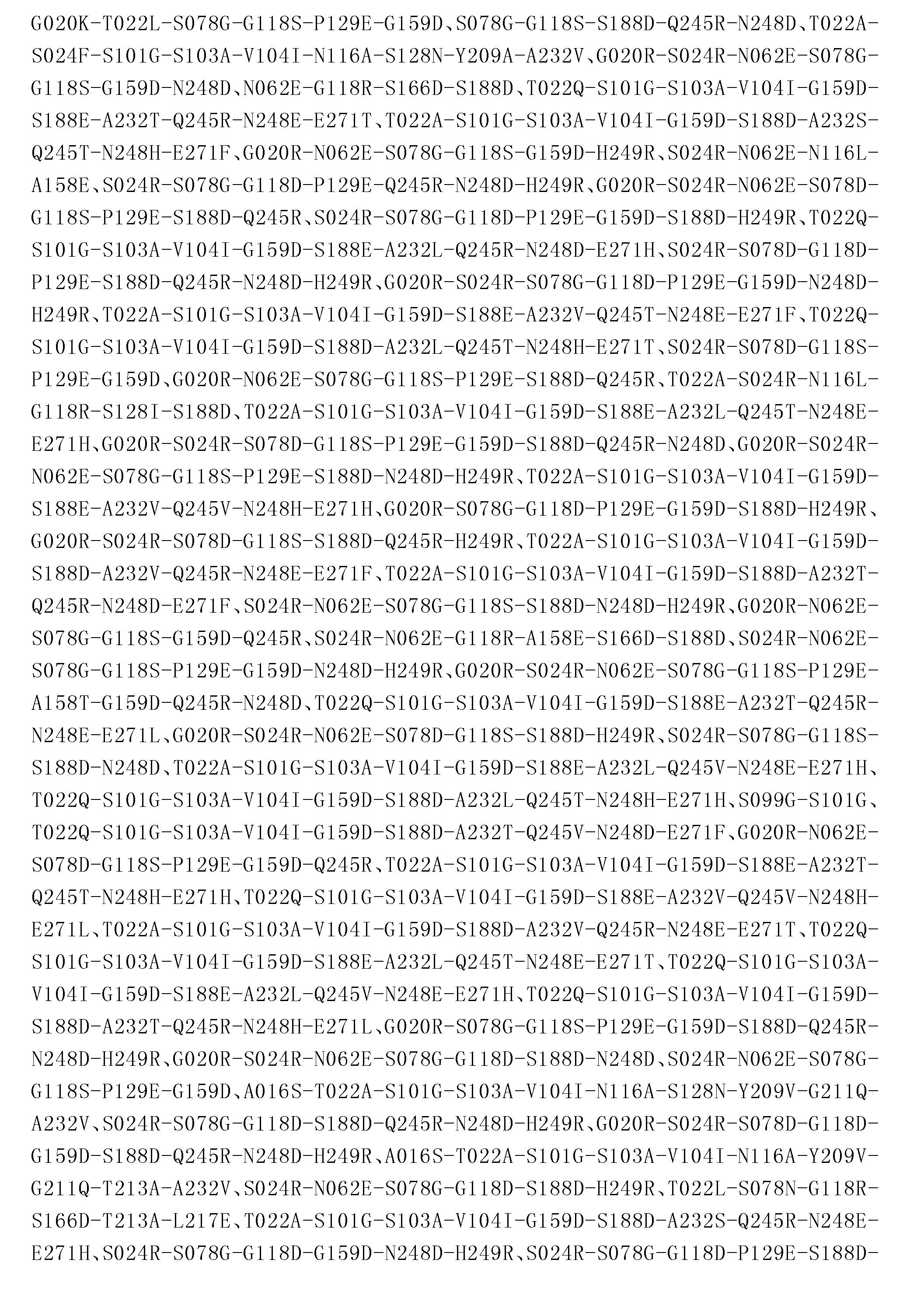 Figure CN103764823BD00351
