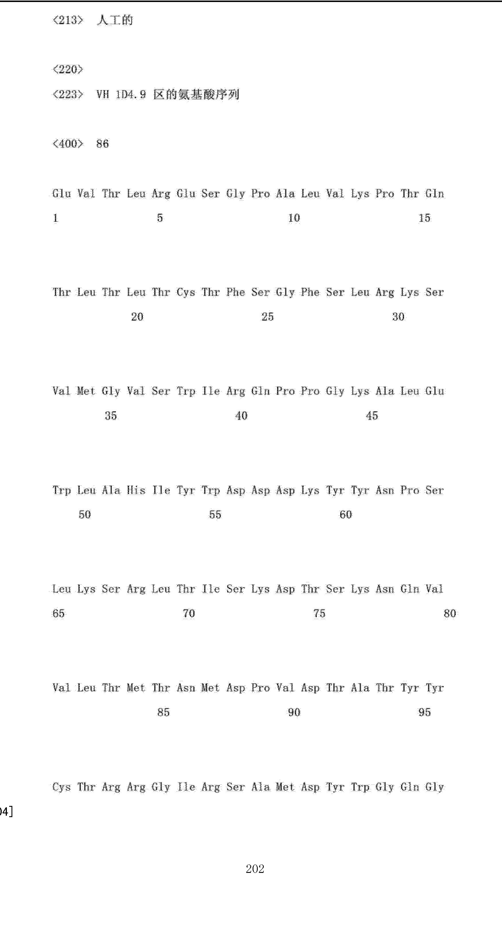 Figure CN103145837AD02021