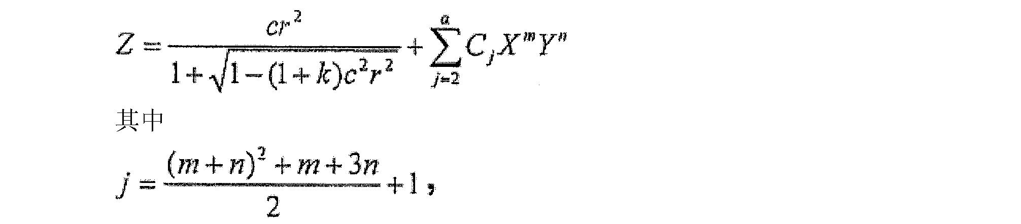 Figure CN101416117BC00021
