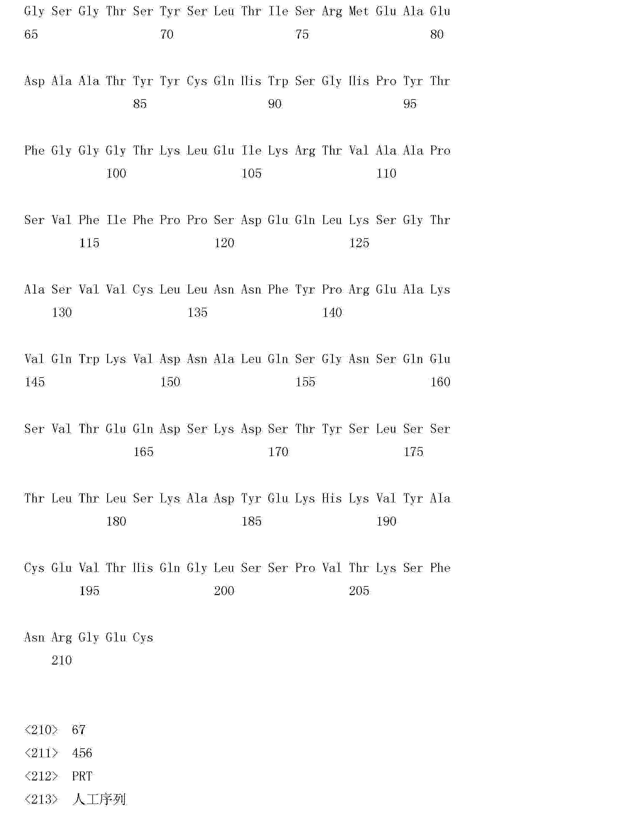 Figure CN102993304AD01521