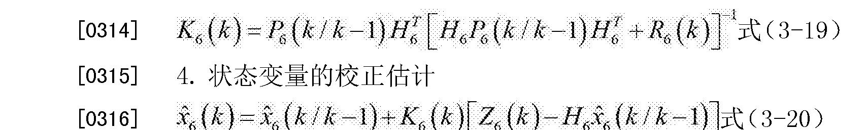Figure CN102673569BD00191